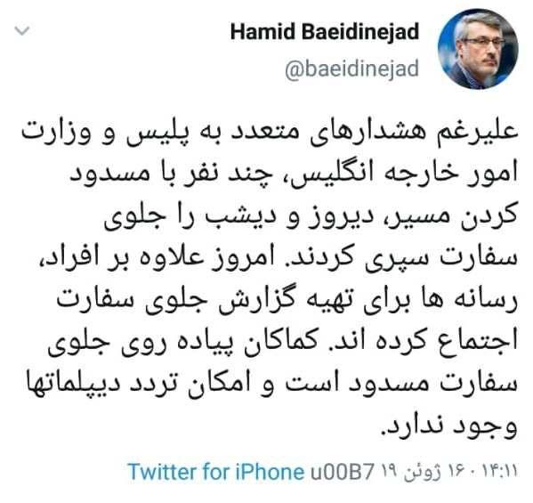 ورودی سفارت ایران در لندن مسدود شد!