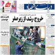 عصر سوسیالیسم بایدنی/بسترهای شکلگیری ترور محسن فخریزاده/مردم را مجازات نکنید/مردم را مجازات نکنید