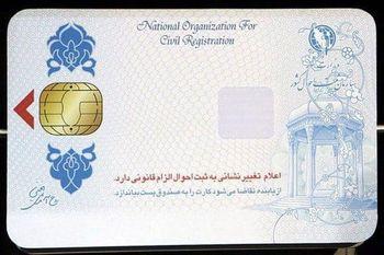 اعلام جزئیات الزام همراه داشتن کارت ملی برای اخذ خدمات اداری و حمل و نقل