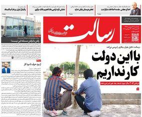 صفحه اول روزنامههای 31 شهریور 1398