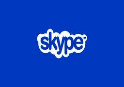 آنچه از اسکایپ نمیدانید! را چرا ندانید؟