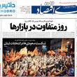 صفحه اول روزنامه های  سه  شنبه ۱8 اردیبهشت  97