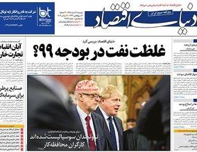 صفحه اول روزنامههای 18 آذر 1398