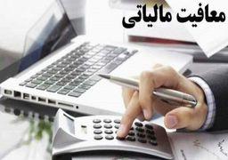ابلاغ بخشنامه معافیت مالیات حقوق+ جدول