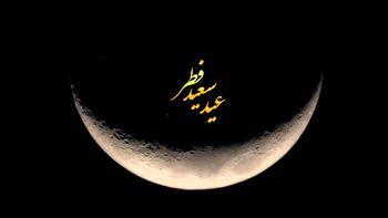 25 خرداد عید فطر اعلام شد