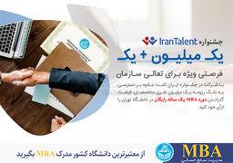 استخدام بهترین متخصصان و دوره رایگان MBA دانشگاه تهران