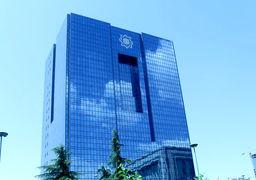 بانک مرکزی خبرداد؛برگزاری حراج اوراق بدهی دولتی در بازار بینبانکی
