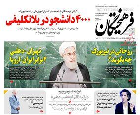 صفحه اول روزنامه های31 شهریور1397