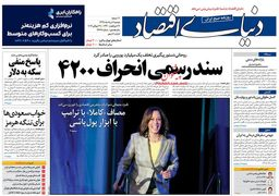 صفحه اول روزنامههای 7 مرداد 1398