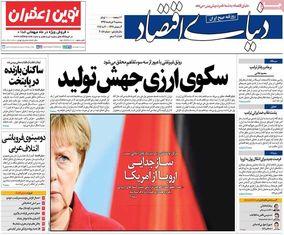 صفحه اول روزنامه های سه شنبه 9 خرداد