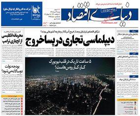 صفحه اول روزنامههای 24 تیر 1398