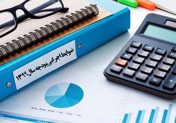 ابلاغ ضوابط اجرایی بودجه ۹۹