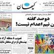 فرمان صریح دو روزنامه منتقد دولت، برای امنیتی سازی فضای اقتصادی کشور؛ اعدام کنید!