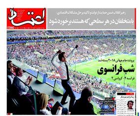 صفحه اول روزنامه های25 تیر 1397