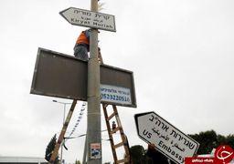 تصاویر نصب تابلوهای راهنمای «سفارت جدید آمریکا» در قدس اشغالی