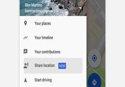 با «گوگل مپس» موقعیت های سفر خود را به اشتراک بگذارید