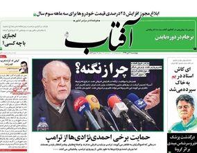 صفحه اول روزنامههای 7 آبان 1399