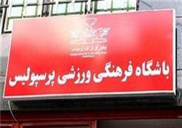 اپلیکیشن رسمی پرسپولیس رونمایی میشود