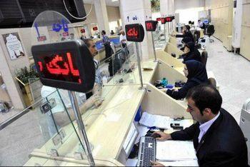 ساعت کاری بانکهای دولتی و خصوصی در روزهای پیش رو