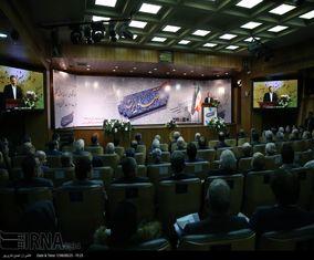 دومین کنفرانس اقتصاد ایران