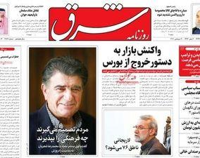 صفحه اول روزنامههای 30 شهریور 1399