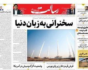 صفحه اول روزنامههای 29 دی 1399