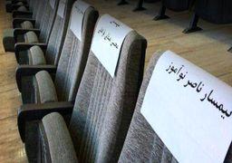 صندلی مخصوص صفایی فراهانی در استادیوم آزادی