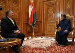 گفتگوی پمپئو و سلطان قابوس درباره ایران