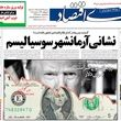 صفحه اول روزنامههای 14 آبان 1398