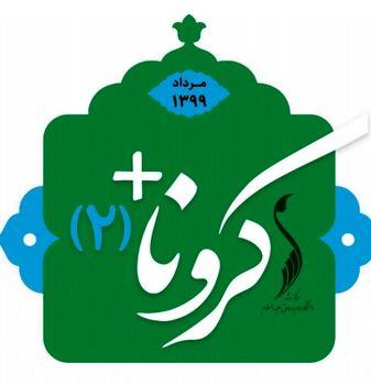 انتشار شماره جدید ویژهنامه «کرونا مثبت» توسط مرکز رشد دانشگاه امام صادق (ع)