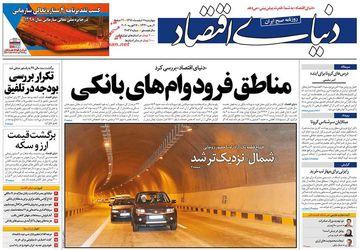 صفحه اول روزنامههای 7 اسفند 1398