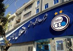 آژیر خطر در اردوگاه استقلال تهران