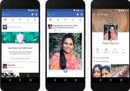 معرفی تکنیک جدید فیسبوک برای محافظت ازعکس های پروفایل