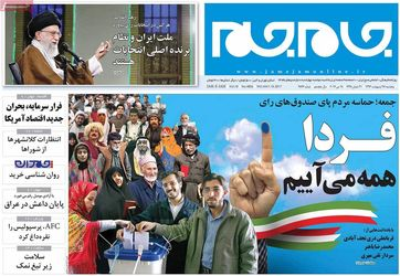 صفحه اول روزنامه های پنجشنبه 28 اردیبهشت