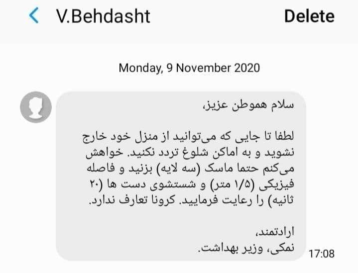پیامک وزیر بهداشت