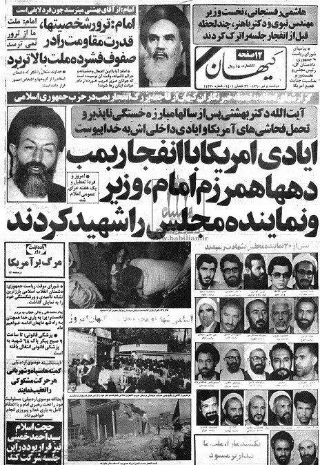 تروریسم , شهدای ترور , حملات تروریستی , امام خامنهای ,