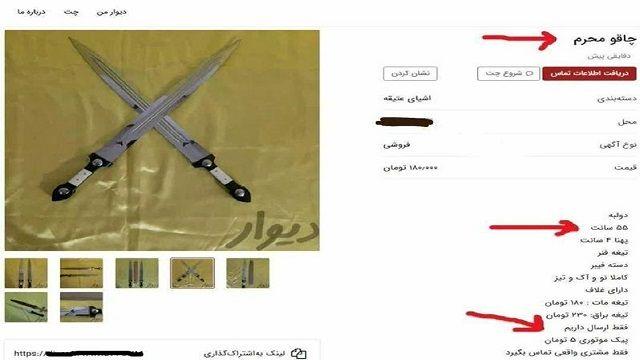 فروش قمه و نیمچه به بهانه چاقوی مخصوص محرم