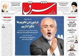 صفحه اول روزنامههای 7 اردیبهشت 1398