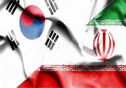کرهجنوبی: نباید اجازه داد تحریمها خللی در فعالیت تجاری با ایران ایجاد کند