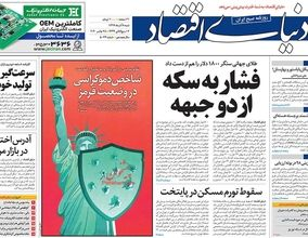 صفحه اول روزنامههای 8 آذر 99