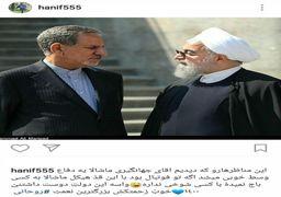 حمایت خاص بازیکن فوتبال ایران از اسحاق جهانگیری
