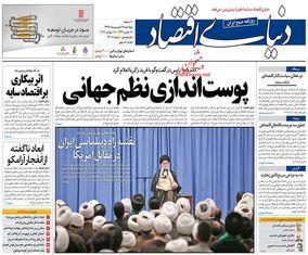 صفحه اول روزنامههای 27 شهریور 1398