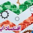 وزیر اقتصاد خبرداد؛  اصلاح سیاست گذاریهای کلان اقتصادی کشور