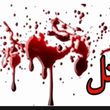 قتل راننده پراید توسط افراد مسلح در ماهشهر