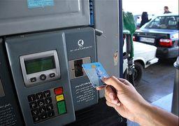 استفاده از کارت سوخت دوباره الزامی می شود/ مردم تهیه کنند!