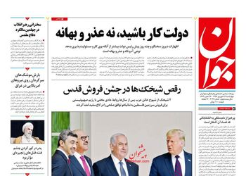 دولت کار باشید، نه عذر و بهانه!/برجام کلاهی بود که آمریکاییها  بر سر ایران گذاشتند/مصائب 4 میلیون زن سرپرست خانوار