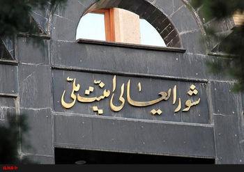 بیانیه شورای عالی امنیت ملی خطاب به سران ۴+۱/ توقف اجرای برخی تعهدات برجامی ایران