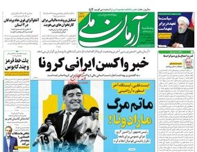 صفحه اول روزنامههای 6 آذر 1399