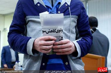 دادگاه بابک زنجانی؛ از حاشیه تا متن(گزارش تصویری)