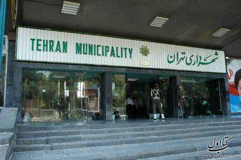 جذب دوباره  نیروی انسانی در شهرداری تهران